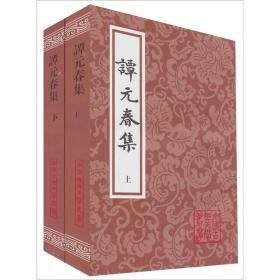中国古典文学丛书 谭元春集(上下)