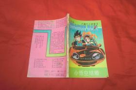 七龙珠:大魔王之谜卷(5)小悟空结婚  // 8品强 【购满100元免运费】
