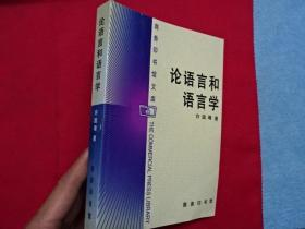 论语言和语言学