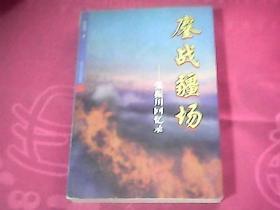 鏖战疆场——张振川回忆录