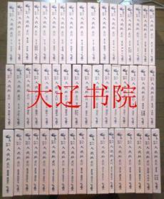 大正新修大藏经(1973年  16开精装   151册全)