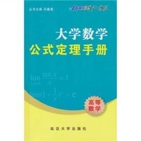 星火英语·大学数学公试定理手册:高等数学(下)