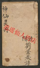 神仙灵丹(刘景春中医书)中医写本   售复印件