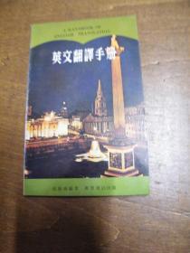 英文翻译手册