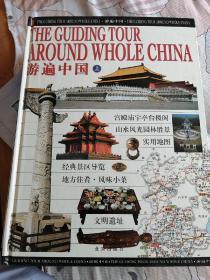 游遍中国 上中下册