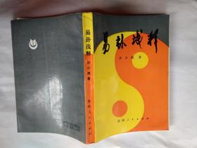 易卦浅释(1988年1版1991年4印