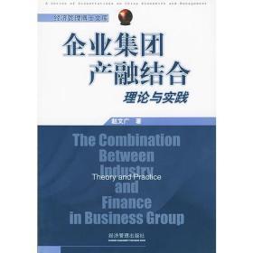 企业集团产融结合——理论与实践(经济管理博士文库)