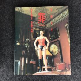 1993年日本原版精装石田惠理写真集《罪》