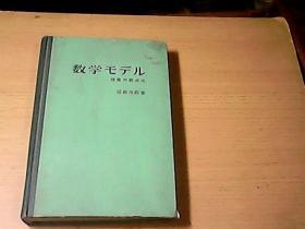 数学模型《现象的公式化》【日文原版书,硬精装本】