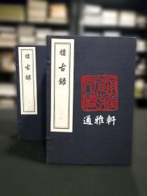 攈古录(16开线装 全二函十八册 木板刷印)