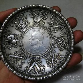 暗八仙法器 三年大头银元盘