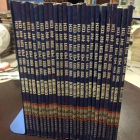 百年历史回眸1976-2000年 共25册 合售