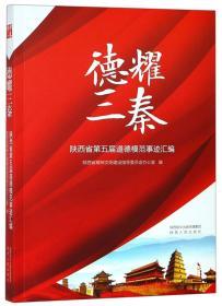 德耀三秦:陕西省第五届道德模范事迹汇编