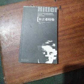 解读希特勒