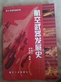 航空武器发展史
