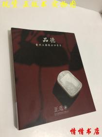 品德——当代玉器臻品拍卖会 北京正道国际