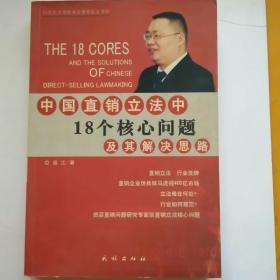 中国直销立法中18个核心问题及其解决思路