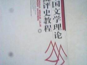 中国文学理论批评史教程  北京大学出版社