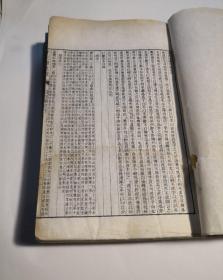 民国线装白纸 十三经注疏 诗正义序校勘记品如图