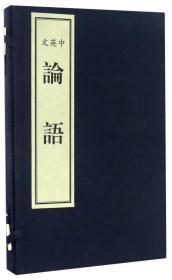 中英文论语(套装共2册)