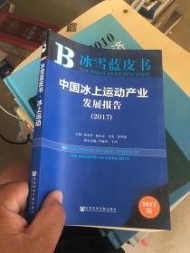 中国冰上运动产业发展报告.2017=Cha.2017