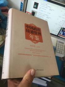 中国政府绩效管理年鉴  ; 创刊卷(2010) 精装