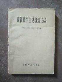 现代资本主义经济论丛(1957年印)