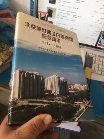 北京市城市建设开发集团总公司志  : 1977-1995 精装
