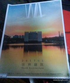 世界建筑2017年05  天大建筑学人