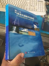 第二次气候变化国家评估报告 精装