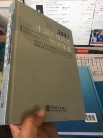 中国区域经济统计年鉴.2007=.2007 精装