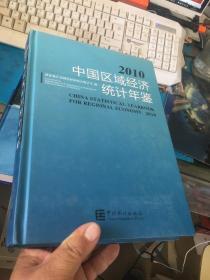 中国区域经济统计年鉴.2010: [中英文本]  精装