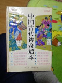 四方缘书画屋★中国古代传奇话本~连环画!大32开精装!
