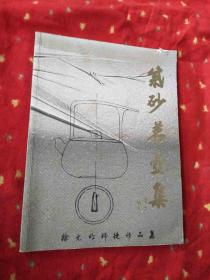 紫砂茗壶集:徐元明师徒作品集