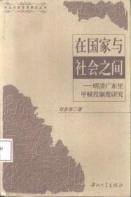 在国家与社会之间:明清广东里甲赋役制度研究