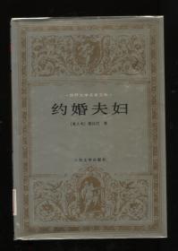 约婚夫妇 世界文学名著文库