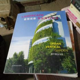 都市垂直花园-景观实录