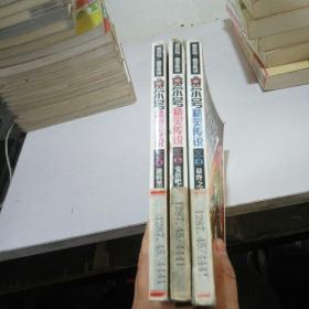 赛尔号精灵传说系列 赛尔号精灵传说9最终之序曲(等共3本合售)