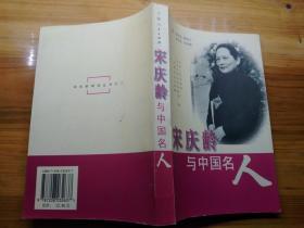 宋庆龄与中国名人