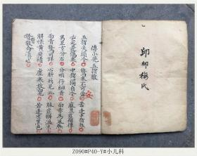 Z090#P40-Y#小儿科/清代古籍善本/孤本手抄本