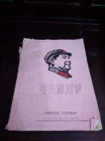 毛主席万岁(油印本)
