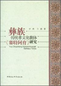 彝族传统孝文化载体《赛特阿育》研究