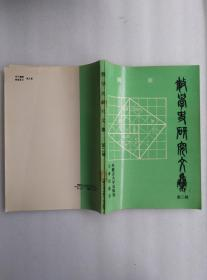 数学史研究文集 第二、三、五、六辑 四册合售