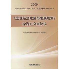 《宏观经济政策与发展规划》命题点全面解读[1/1](2009全国注册咨询工程师(投资)执业资格考试辅导用书)