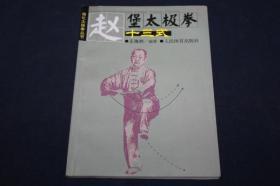 赵堡太极拳十三式