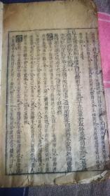 木版印刷老书一本