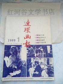 連環畫報1999年第1期