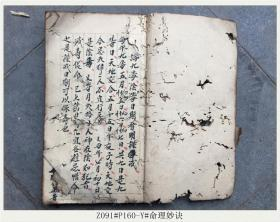 Z091#P160-Y#命理妙诀/清代古籍善本/孤本手抄本