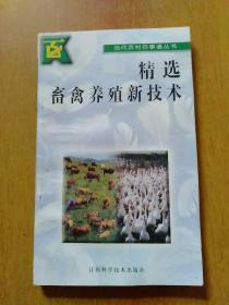 精选畜禽养殖新技术