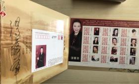 印象中国——著名钢琴教育家汤蓓华 邮册 (汤蓓华 签赠本)